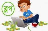 Earn Money by Blogging Full Bangla Tutorial