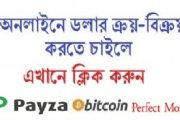 Dollar buy Sell in Bangladesh. Payza, Bitcoin, Perfectmoney, Netteler, Payoneer etc