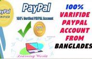 বাংলাদেশ থেকে ফুল 100% verified paypal account খুলুন