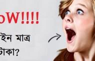 অবিশ্বাস্য অফার!! .com .net .org ডোমেইন মাত্র ৫০ টাকা