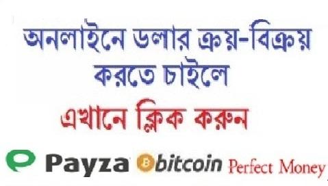 Dollar buy Sell in Bangladesh. Payza, Bitcoin, Perfectmoney, Netteler, Payoneer etc