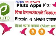 আজ থেকে প্রতিদিন ২০ ডলার ইনকাম করুন Pluto Mobile Apps থেকে। বিশ্বের এক নাম্বার সফটওয়্যার এর মাধ্যমে ।