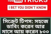 Youtube Secret Tips: (পর্ব-১) সহজে বাংলা ডাবিং করে মাসে আয় করেন ৮০০ ডলারেরও বেশি