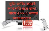 Youtube Secret Tricks: (পর্ব-২) ইউটিউবে মুভি ডাবিং করে লাখপতি হয়ে যান - আয় করুন ৫০০$ এর বেশি ডলার
