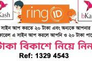 RingID Sing up Bonus 20 BDT