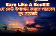 Earn Like Boss!!! একদম ইজি যে কেউ করতে পারবে,,,