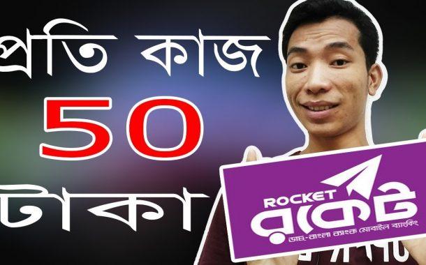 Nexus Pay থেকে প্রতি রেফারে আয় করুন ৫০ টাকা