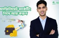 ১৫০০০ টাকার  বাংলা Affiliate Marketing এর কোর্স ফ্রিতে!-  লুফে নিন জলদি