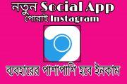 পোরাই Instagram ব্যবহারের পাশাপাশি হবে ইনকাম