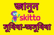 Skitto সিমের সকল সুবিধা-অুবিধা