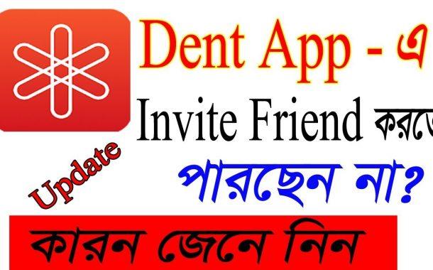 Dent App Invite অপশন আবার চালু হয়েছে তাই যত পারেন রেফার করুন প্রতি রেফার ৫০০DENTS