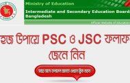 PSC JSC ও সমমান পরীক্ষার ফল প্রকাশ