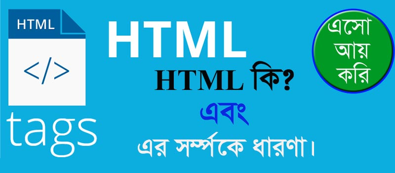 HTML কি এবং HTML সম্পর্কে ধারণা।