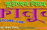কুইজের নিয়ম-কানুন